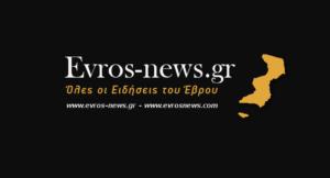 evros-news