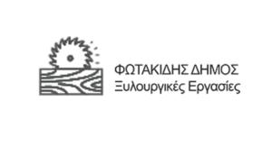 Φωτακίδης Δήμος