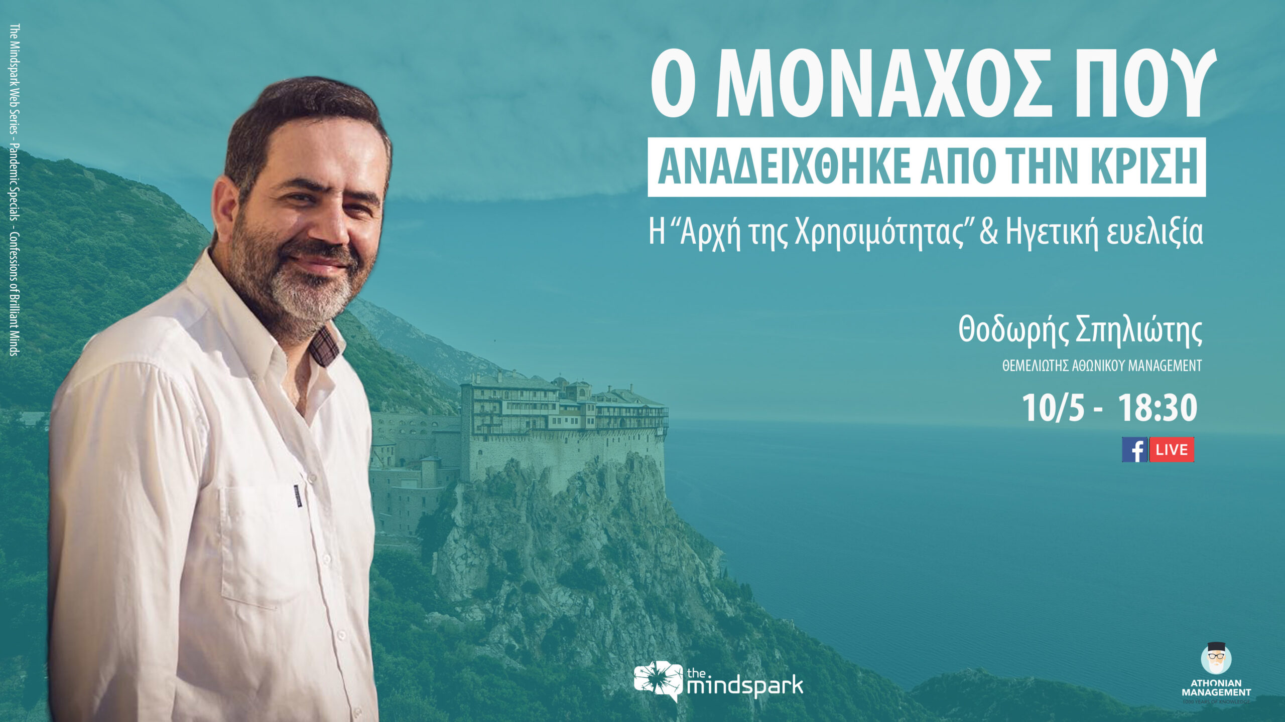 Athonian Management Σπηλιώτης