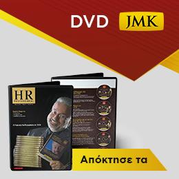 Kalogerakis DVD