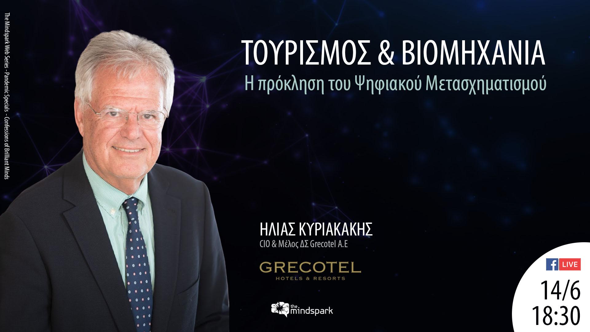 Ηλίας Κυριακάκης Grecotel